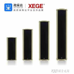 XEGE/香歌 XG-30C戶外室外防水音柱定壓壁掛音箱公共廣播系統喇叭ATF 探索先鋒
