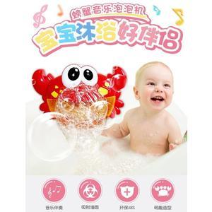 抖音洗澡泡泡 抖音同款 沐浴伴侶 吐泡泡螃蟹 泡泡機音樂 起泡機浴室戲水玩具【H80929】