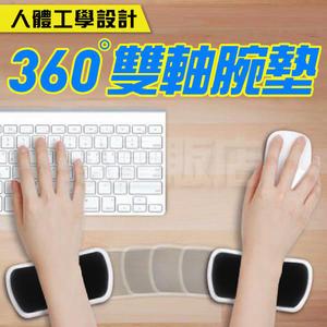 雙軸腕墊 人體工學滑鼠墊 手腕保護墊 護腕墊 滾輪滑鼠墊 滑鼠護腕墊(V50-2217)