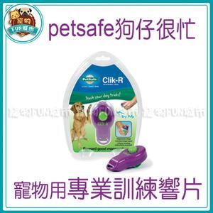 *~寵物FUN城市~*petsafe狗仔很忙-寵物用 專業訓練響片(一組入) 訓練寵物專業用品(原普立爾響片)