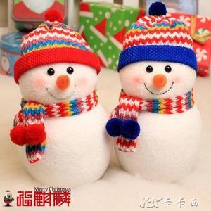 聖誕禮物 福麒麟聖誕雪人娃娃聖誕節裝飾公仔玩偶擺件兒童聖誕禮物小禮品 卡卡西