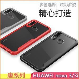 唐系列 華為 HUAWEI nova 3 手機套 新款 防摔 nova 3i 保護套 矽膠殼 亞克力背蓋 nova3 手機殼 軟殼
