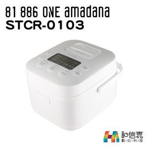 【和信嘉】ONE Amadana STCR-0103 電子鍋 (0.54L) 群光公司貨 原廠保固一年