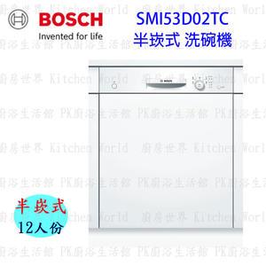【PK廚浴生活館】 高雄 BOSCH 博世 SMI53D02TC 2系列 60cm 洗碗機 半嵌式 實體店面 可刷卡