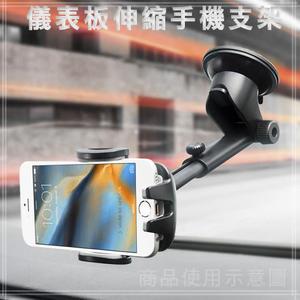 【H101B+C68】4~6吋 儀表板伸縮手機架/吸盤式車上固定架/手機架/車用支架/展示固定架