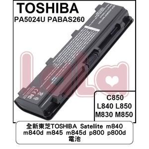 全新東芝TOSHIBA Satellite m840 m840d m845 m845d p800 p800d 電池