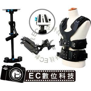 【EC數位】攝像斯坦尼康 小斯 單臂背心 可調伸縮穩定器 減震臂 攝影機 多功能肩托架 肩架 托架
