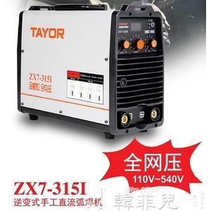 電焊機 上海通用電焊機 ZX7-315I 數字化 逆變式 手工焊 110V-540V mks韓菲兒