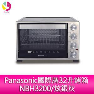 Panasonic國際牌32升烤箱 NBH3200/炫銀灰