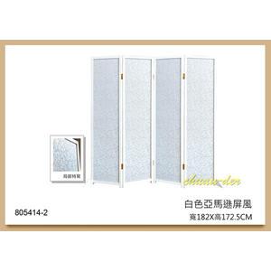 【全德原木】805414-2  白色亞馬遜屏風 北歐風-工業風-鄉村風