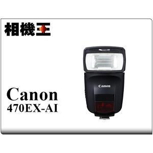 ★相機王★Canon SpeedLite 470EX-AI 閃光燈〔全自動跳燈〕公司貨