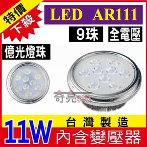 【奇亮科技】 LED AR111 億光燈珠【11W 9珠】台灣製造 適用投射燈/軌道燈/珠寶燈/盒燈 內含變壓器