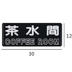 RB-223 茶水間 橫式 12x30cm 壓克力標示牌/指標/標語 附背膠可貼