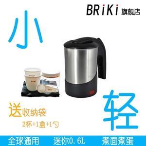 BRiki60D出國旅行電熱水壺便攜迷你小型旅游電水杯不銹鋼110-220v