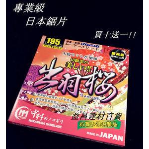 【台北益昌】專業級 日本 鋸片 切片 195mm 80p 80齒 溝切機 鋸台 專用