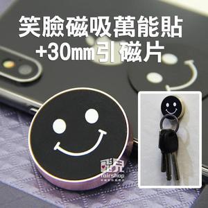 【飛兒】笑臉磁吸萬能貼 + 30mm 引磁片 不刮花 背膠 磁吸式 手機架 黏貼式引磁片 吸磁片 216