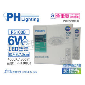PHILIPS飛利浦 LED RS100B COB 6W 4000K 24度 自然光 全電壓 7.5cm 投射燈 崁燈 _ PH430803