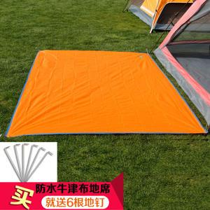 戶外帳篷牛津布地席 耐磨防水地布 野餐墊 送地釘 240cmx220cm