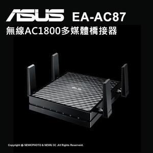 免運 ASUS 華碩 EA-AC87 無線 AC1800 多媒體橋接器 無線AP 5GHz