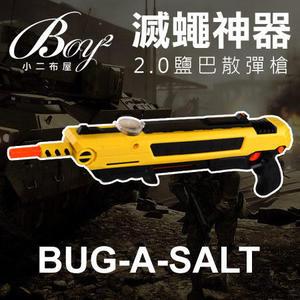 驅蟲神器 滅蠅鹽巴散彈槍 【NQ-YQ20】