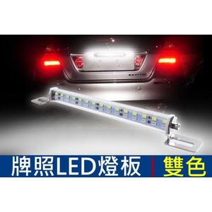 PNS 鋁合金 雙色 30P LED 車牌 牌照LED燈板 倒車輔助 煞車警示燈 魚眼燈 流氓燈 照地燈 第三煞車燈