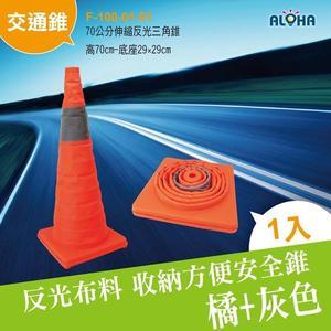 道路施工路障(2入) 70公分伸縮反光三角錐-高70cm-底座29×29cm ( F-100-01-01)