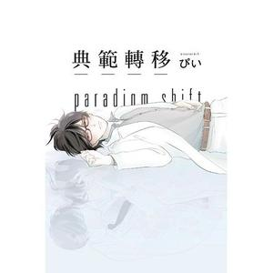 典範轉移paradigm shift   全