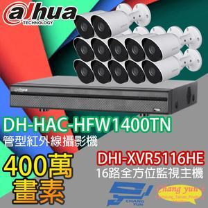 大華 監視器 套餐 DHI-XVR5116HE 16路主機+DH-HAC-HFW1400TN 400萬畫素 攝影機*12