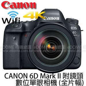 CANON 6D Mark II 附 附 SIGMA 24-70mm F2.8 ART 贈原電+3000元禮券 (24期0利率 免運 公司貨) 全片幅 6D2 6D M2