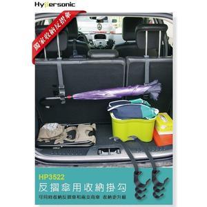 車之嚴選 cars_go 汽車用品【HP3522】台灣 Hypersonic 車用座椅置物掛勾 雨傘掛勾 可置放反摺傘+2支長傘