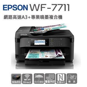 EPSON WF-7711 網路高速A3+專業噴墨複合機