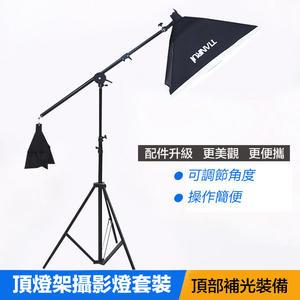 【可伸縮 角度可調】頂燈補光燈 LED攝影棚 光燈箱 懸臂頂燈 柔光燈 打光燈 【GZ221+GZ223】
