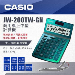 CASIO 手錶專賣店   JW-200TW-GN 鋼琴烤漆時尚金屬光 12位數 匯率計算 商用計算機