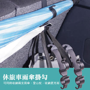Hypersonic 車用掛勾 收納 休旅車雨傘登山杖掛勾【HP3520】