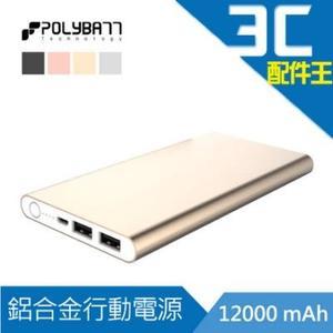 台灣製造 POLYBATT 12000 mAh SP1901 纖薄型 鋁合金行動電源 BSMI認證 2.4A 超輕薄