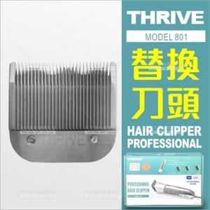 日本製大東THRIVE(801專用)替換電剪刀頭-兩種任選[32240]