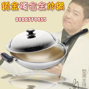 西華鉑金複合金炒鍋【3期0利率】【本島免運】