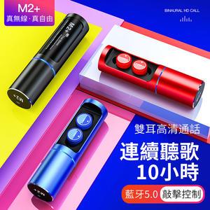 正品 M2+ 無線 藍牙耳機 雙耳 運動耳機 開車 通話 藍牙5.0 IPX7防水 入耳塞 耳機 附充電倉 通用型 NCC