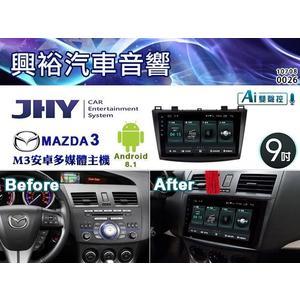 【JHY】10~14年馬自達MAZDA3 m3 專用9吋螢幕M3P系列安卓多媒體主機*雙聲控+藍芽+導航+安卓