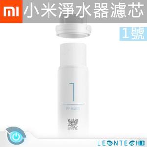小米淨水器濾芯PP棉活性炭反滲透家用直飲過濾1號現貨
