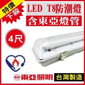 節能標章【奇亮科技】含稅 東亞 4尺雙管 LED防潮燈 IP65 白光 附節能LED燈管 LTZ-2/40SAA-HV