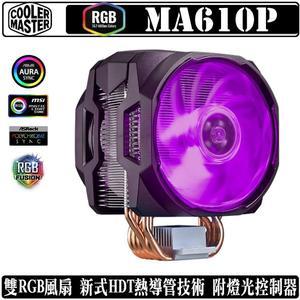 [地瓜球@] Cooler Master MasterAir MA610P RGB 雙風扇 CPU 散熱器 塔扇