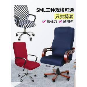 椅套辦公電腦轉椅套罩通用升降旋轉座椅罩網吧椅扶手套老板椅椅套連體