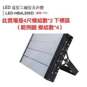 【燈王的店】舞光 LED 200W 4尺長型工廠天井燈 模組數2 (適用10米) (最多可裝4個模組) ☆ LEDHB4L200D-L2