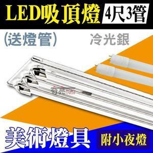 T8 LED 4尺3管 (附LED燈管+小夜燈) LED 日光燈具 日光燈 美術燈具 吸頂燈 冷光銀【奇亮科技】含稅