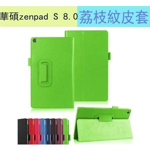 【陸少】華碩 Asus Zenpad 8.0 Z380 平板皮套 超薄 荔枝紋 翻蓋 保護殼 兩折 支架 保護皮套