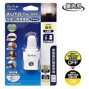 LED小夜燈燈座(光控)