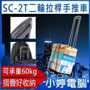 【24期零利率】全新 SC-2T二輪拉桿手推車 /搬運小幫手/輕巧好收納/推車/搬家/拖車
