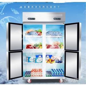 冷藏櫃 四門冰櫃冰箱商用冷藏冷凍雙溫六門保鮮櫃廚房冰櫃冷櫃立式 第六空間 MKS