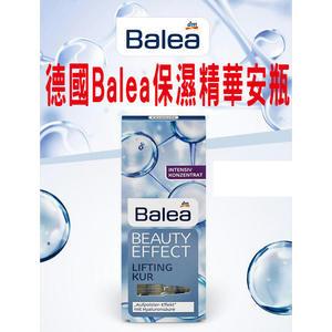 德國 Balea 玻尿酸保濕安瓶 粉刺 調理 導入液 清潤 明亮 補水 亮白 緊緻 保濕 煥膚 拉提 激光